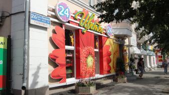 Надежда —  интернет-магазин и салон цветов в Кургане